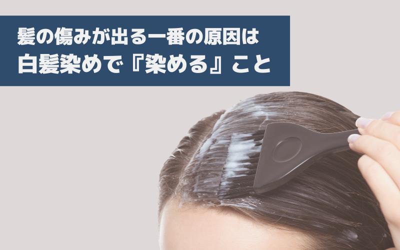 髪の傷みが出る一番の原因は白髪染めで『染める』こと