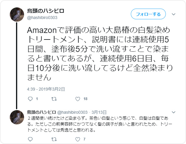 Twitter画像④