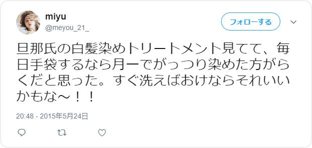 Twitter画像①