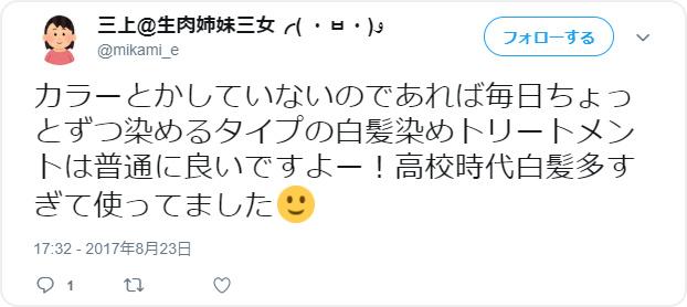 Twitter画像③
