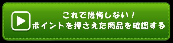 p=4928_btn_2