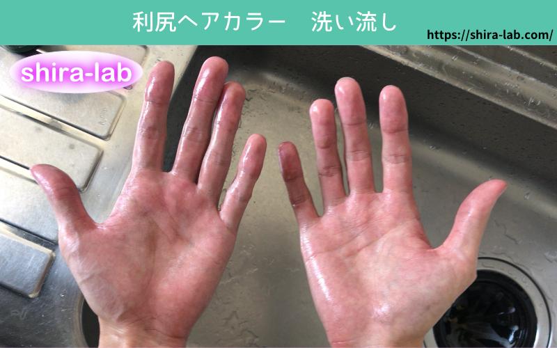 利尻ヘアカラートリートメントなら手に付いた染料も簡単に洗い流せる