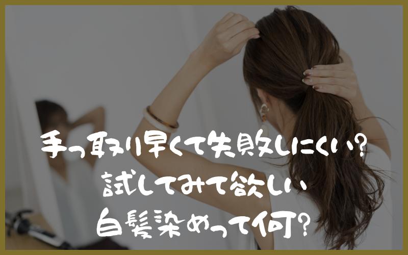 部分的な白髪を『ぼかす習慣化』で隠すならどんな商品が良いの?