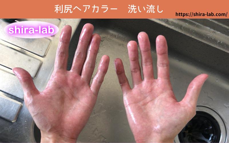 利尻ヘアカラートリートメントは頭皮や手に付いても洗い流すのがとっても楽チン