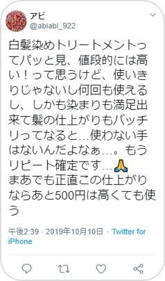 p=7564_twitter1