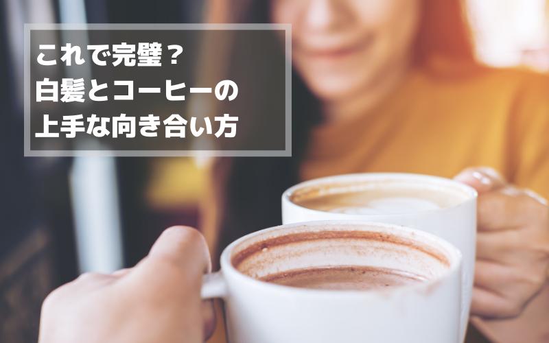 これで完璧?白髪とコーヒーの上手な向き合い方