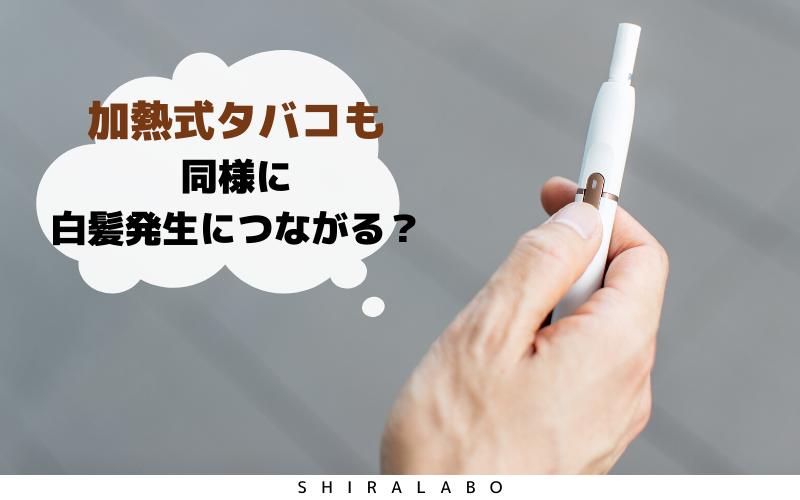 加熱式タバコも同様に白髪発生につながる?