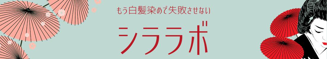 【シララボ】白髪染めで「もう」失敗したくない方のためのサイト