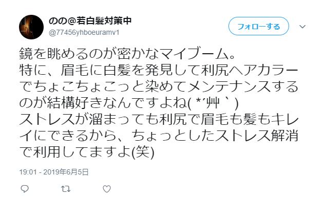 利尻ヘアカラートリートメント利用者のTwitter画面①