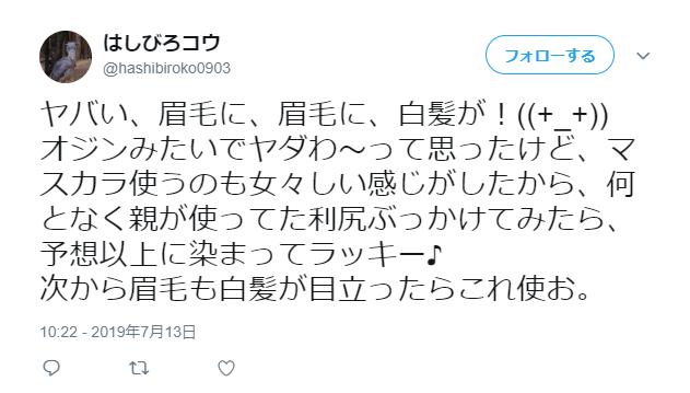 利尻ヘアカラートリートメント利用者のTwitter画面②