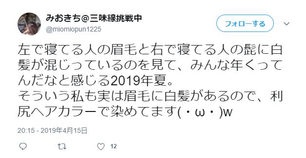 利尻ヘアカラートリートメント利用者のTwitter画面③
