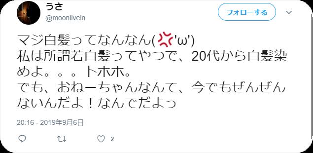Twitter画像②