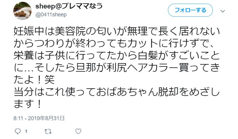 利尻ヘアカラートリートメントのTwitterでの口コミ②