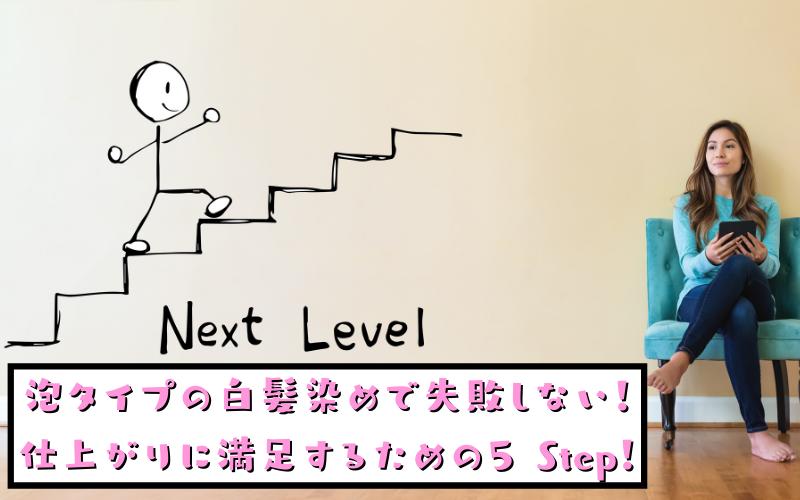 泡タイプの白髪染めで失敗しない!仕上がりに満足している人の5 Stepはコレだ!